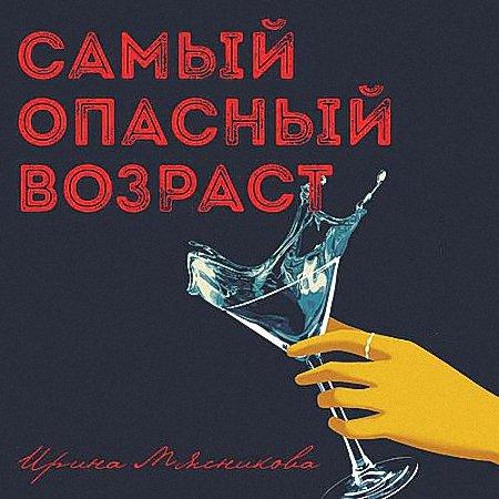 Мясникова Ирина - Самый опасный возраст (Аудиокнига) m4b