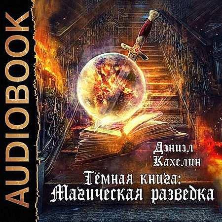 Кахелин Дэниэл - Темная книга: Магическая Разведка (Аудиокнига) m4b