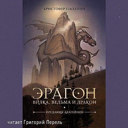 Паолини Кристофер - Эрагон.Вилка, ведьма и дракон (Аудиокнига) m4b