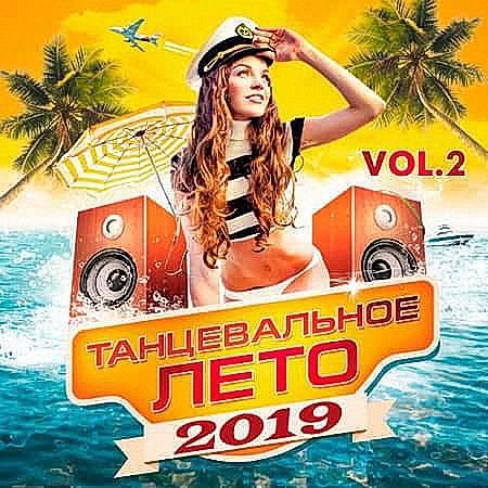 VA - Танцевальное Лето 2019 Vol.2 (2019)