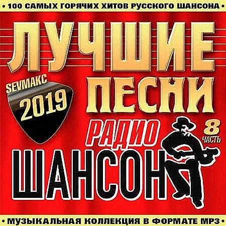 VA - Лучшие Песни Радио Шансон часть 8 (2019)