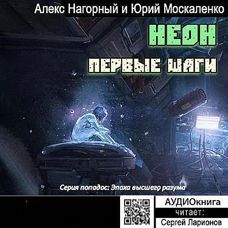 Москаленко Юрий; Нагорный Александр - Неон. Первые шаги (Аудиокнига) m4b