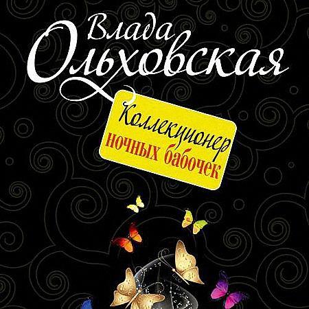 Ольховская Влада - Коллекционер ночных бабочек (Аудиокнига) m4b