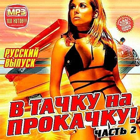 VA - В Тачку на Прокачку! Русский выпуск часть 2 (2019)