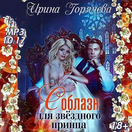 Горячева Ирина - Соблазн для звездного принца (Аудиокнига) m4b