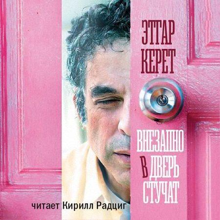 Керет Этгар - Внезапно в дверь стучат (Аудиокнига) m4b