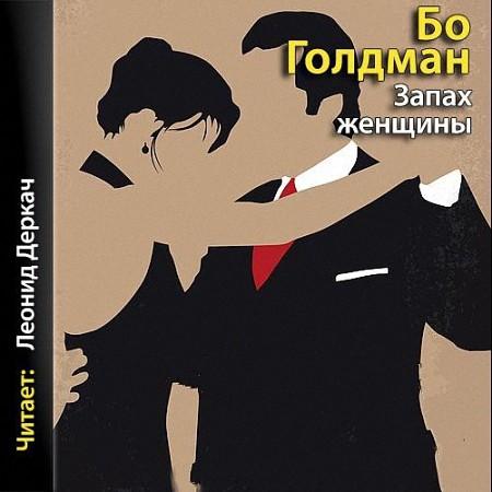 Голдман Бо - Запах женщины (Аудиокнига)