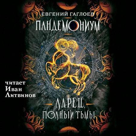 Гаглоев Евгений - Ларец, полный тьмы (Аудиокнига) m4b