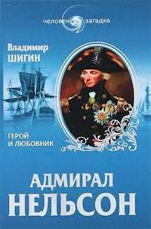 Шигин Владимир - Адмирал Нельсон (Аудиокнига) m4b