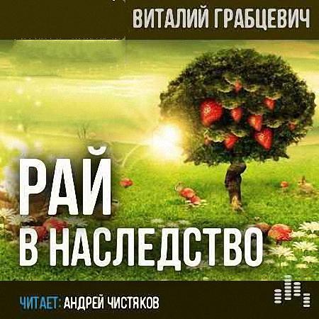 Грабцевич Виталий - Рай в наследство (Аудиокнига)