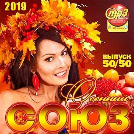 VA - Осенний Союз 50х50 (2019)