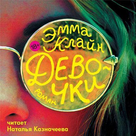 Эмма Клайн - Девочки (Аудиокнига) m4b