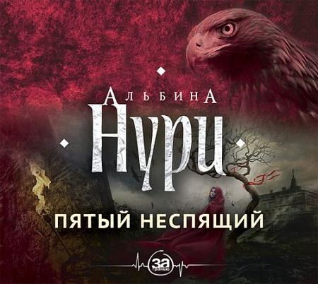 Альбина Нури - Пятый неспящий (Аудиокнига) m4b