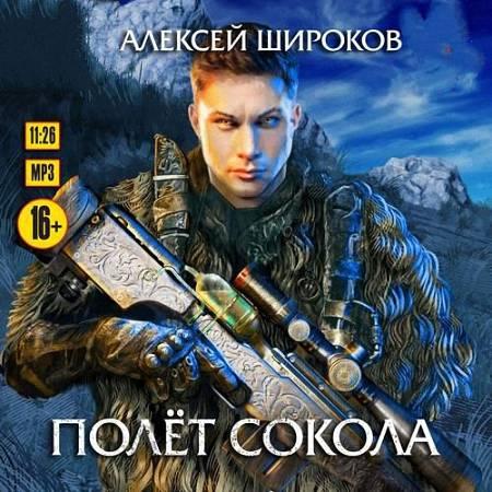 Широков Алексей - Полет сокола (Аудиокнига) m4b