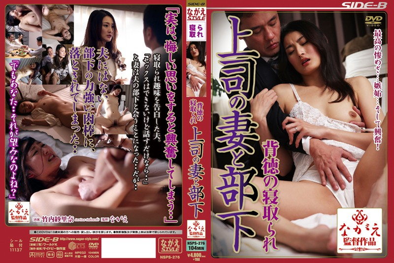 Watch JAV English Subtitle NSPS-276 Sexual Deprivation Of The Boss's Wife Sarina Takeuchi