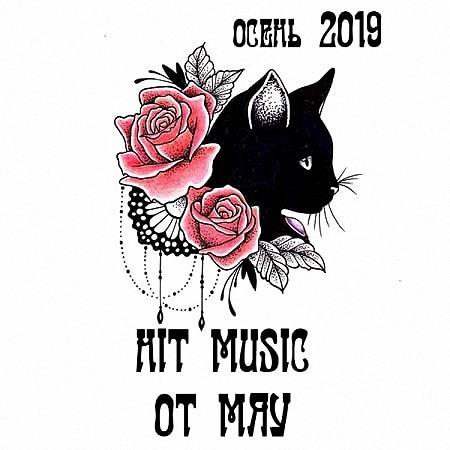 VA - Hit Music от Мяу. Осень (2019)
