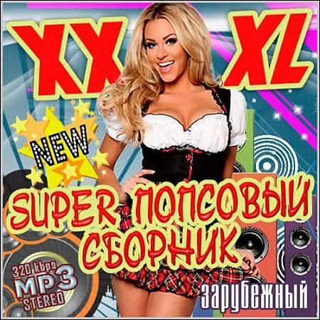 VA - XXXL Super Попсовый Сборник. Зарубежный (2019)