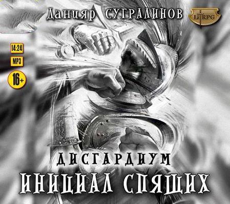 Данияр Сугралинов - Инициал Спящих (Аудиокнига) m4b