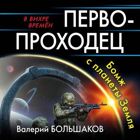 Валерий Большаков - Первопроходец. Бомж с планеты Земля (Аудиокнига) m4b