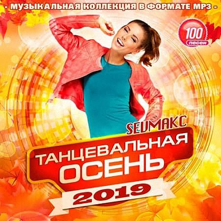 VA - Танцевальная Осень (2019)
