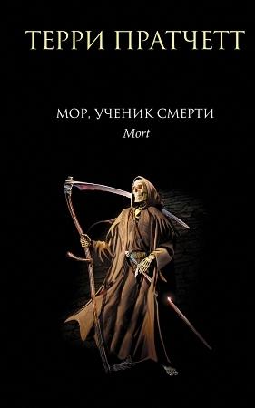 Пратчетт Терри - Мор, ученик Смерти (Аудиокнига) m4b
