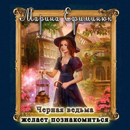 Ефиминюк Марина - Черная ведьма желает познакомиться (Аудиокнига) m4b