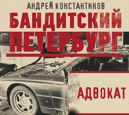 Андрей Константинов - Адвокат (Аудиокнига) m4b