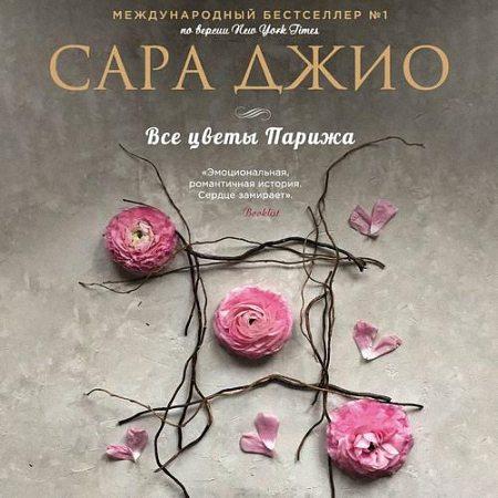 Джио Сара - Все цветы Парижа (Аудиокнига) m4b