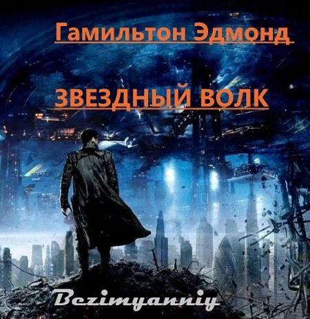 Гамильтон Эдмонд - Галактическое оружие (Аудиокнига) m4b