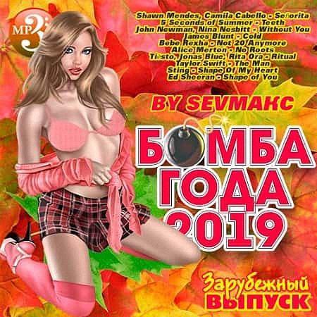 VA - Бомба Года 2019. Зарубежный выпуск (2019)