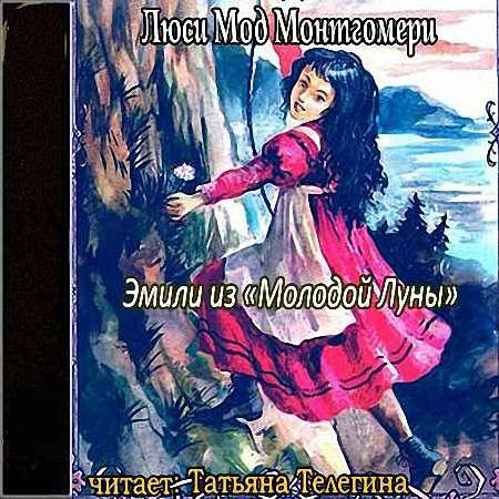 Люси Мод Монтгомери - Эмили из Молодой Луны (Аудиокнига) m4b