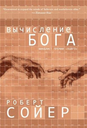 Роберт Сойер - Вычисление Бога (Аудиокнига)