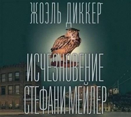 Диккер Жоэль - Исчезновение Стефани Мейлер (Аудиокнига) m4b