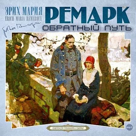 Ремарк Эрих Мария - Обратный путь (Аудиокнига) m4b