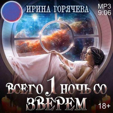 Горячева Ирина - Всего одна ночь со зверем (Аудиокнига)