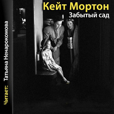 Мортон Кейт - Забытый сад (Аудиокнига) m4b