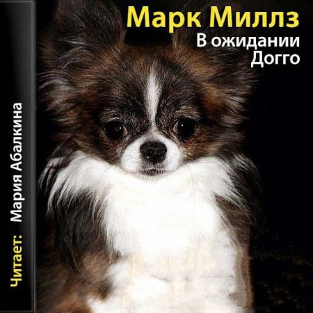 Миллз Марк - В ожидании Догго (Аудиокнига)