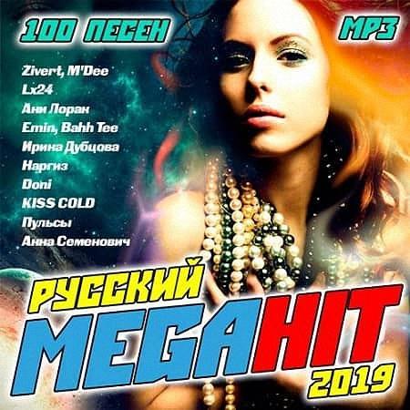 VA - Русский Megahit (2019)