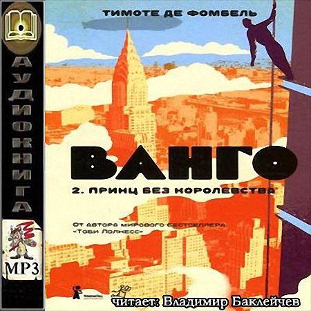 Тимоте де Фомбель - Принц без королевства (Аудиокнига) m4b