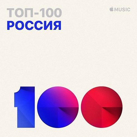 VA - Топ 100 Apple Music Россия (2019)