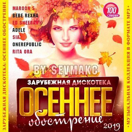 VA - Зарубежная дискотека: Осеннее обострение (2019)