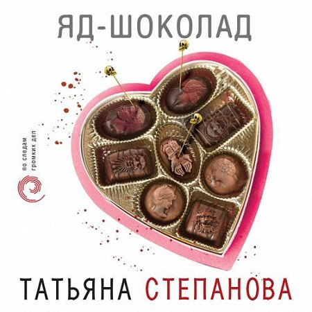 Степанова Татьяна - Яд - шоколад (Аудиокнига)
