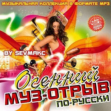 VA - Осенний муз-отрыв по-русски (2019)