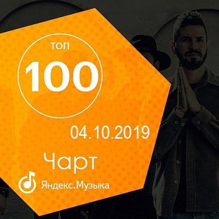 VA - Чарт Яндекс.Музыки (2019)