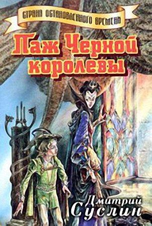 Дмитрий Суслин - Паж Черной королевы (Аудиокнига) m4b