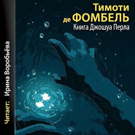 Фомбель Тимоте де - Книга Джошуа Перла (Аудиокнига)