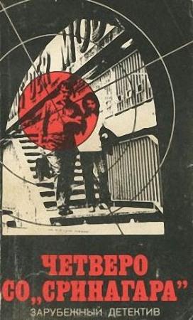 Ричард Пратер - Четверо Со Сринагара (Аудиокнига) m4b
