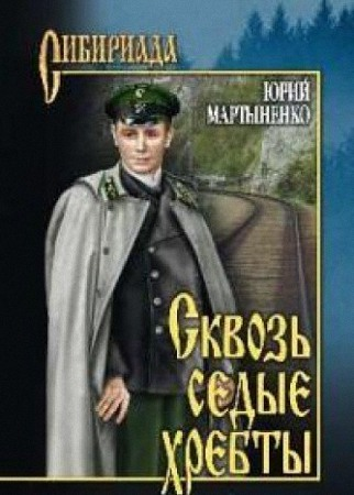 Мартыненко Юрий - Сибириада. Сквозь седые хребты (Аудиокнига) m4b