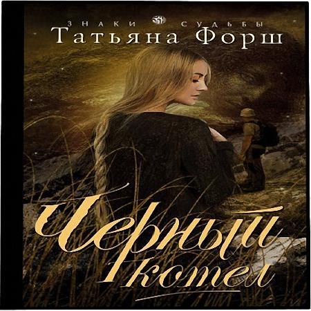 Татьяна Форш - Черный котел (Аудиокнига) m4b