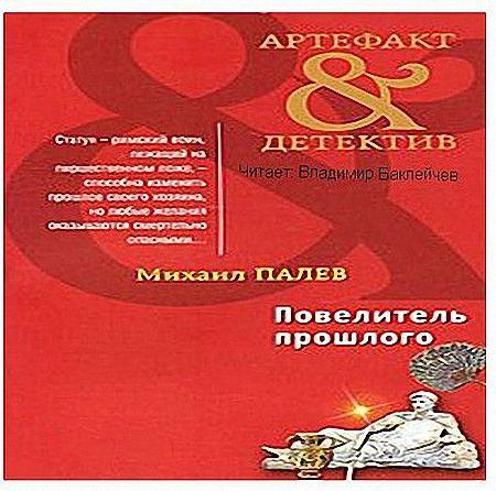 Михаил Палев - Повелитель прошлого (Аудиокнига) m4b